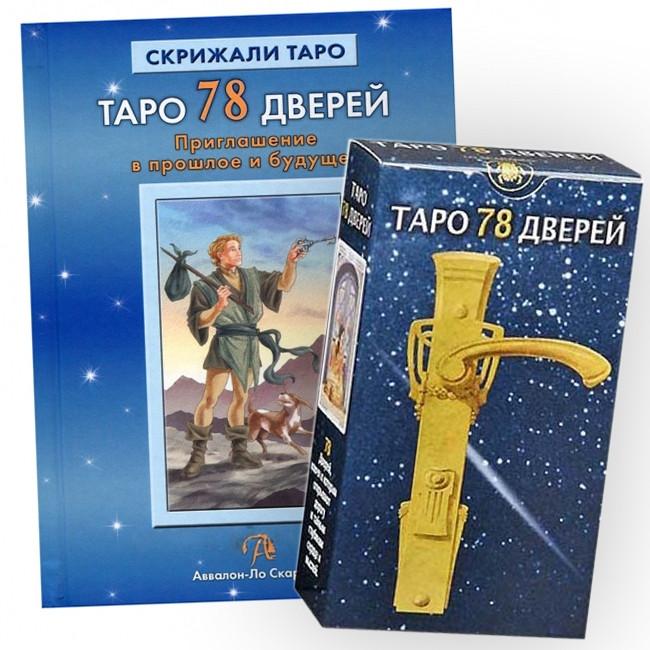 "Набор Таро и книга ""78 дверей"""