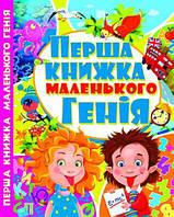 Книга Первая книга маленького гения, укр, Crystal Book, книги для малышей,книги