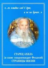 Старец Ахила (в схиме схиархимандрит Феодосий). Страницы жизни