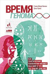 Книга Время генома. Автор - Стивен Монро Липкин (Альпина)