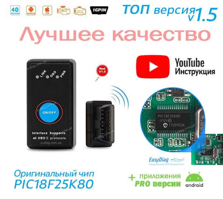 Сканер-адаптер Elm327 v1.5 з кнопкою OBDII Bluetooth 4.0 для Iphone, android OBDII