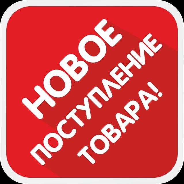 Новинки в интернет магазине студия шарм !