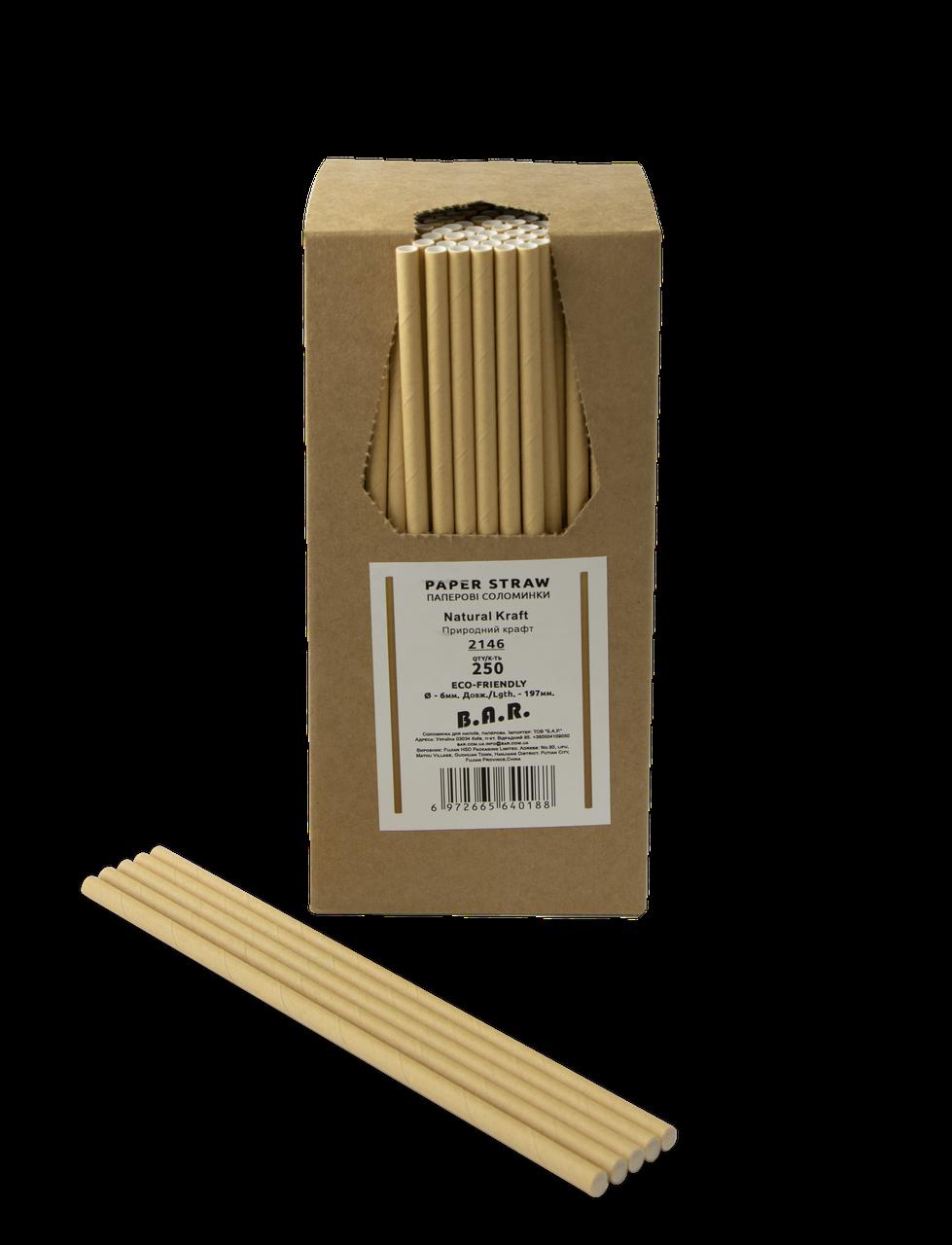 Трубочка бумажная B.A.R. 197x6 мм, 250 шт. Естественный крафт (2146)