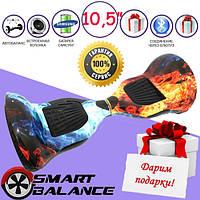 Гироскутер Гироборд Smart Balance 10,5 дюймов Огонь и лед Гіроскутер Elite lux автобаланс самобаланс