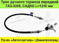 Трос ручного тормоза ГАЗ-3308 САДКО передний L=1210 мм пр-во Автопартнер