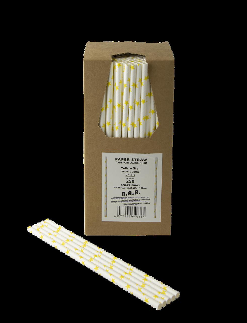 Трубочка бумажная B.A.R. 197x6 мм, 250 шт. Желтая звезда (2138)