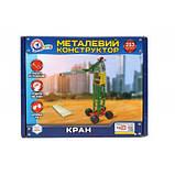 Конструктор дитячий металевий Кран ТехноК арт.4890, фото 2