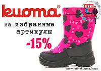 KUOMA -15% на последнюю пару из ростовки