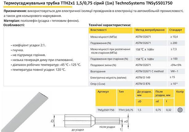 Термоусадочна трубка ТТН2х1 1.5/0.75 сіра 1 метр TechnoSystems TNSy5501750, фото 2