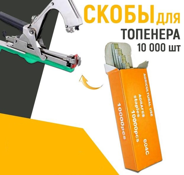 Скобы для топенера (подвязки растений) 10000шт TyT