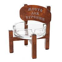 """Пепельница стульчик BST 710038 коричневая светлая """"Место для курения"""", фото 1"""