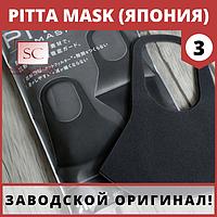 Многоразовая антибактериальная питта-маска для лица, 3 шт./уп.