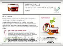Баттер для тіла з екстрактами моркви та шавлії, фото 4
