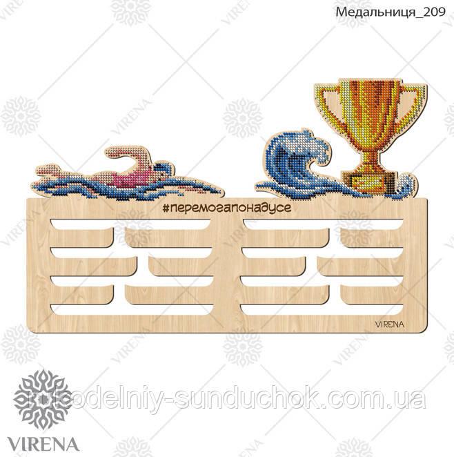 Медальница під вишивку бісером чи хрестиком Медальница 209