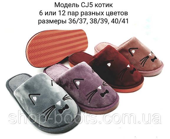 Женские тапочки оптом. 36-41рр. Модель тапочки CJ5 котик, фото 2