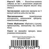 Omega 3, EPA Омега-3 (Натуральний риб'ячий жир), NSP, НСП, США., фото 2
