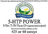 5-HTP Power 5-ЭйчТиПи Пауэр (5-гидрокситриптофан), NSP, США, фото 3