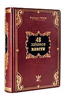 Книга в коже Роберт Грин «48 законов власти» в подарочной коробке. Цвет бордо