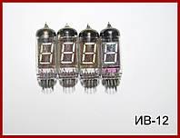 ИВ-12, индикатор люминисцентный, 4 шт.