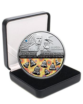 """Срібна монета НБУ """"Щедрик (до 100-річчя першого хорового виконання твору М. Леонтовича)"""""""