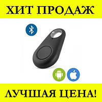 Поисковый брелок Anti Lost theft device- Новинка! Покупай