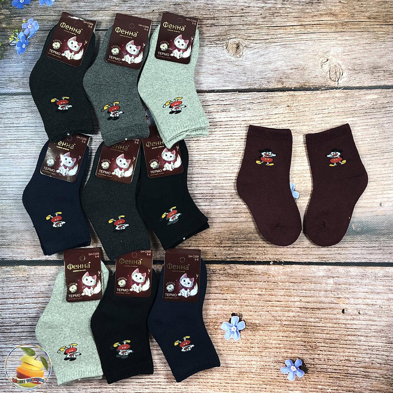Дитячі термо шкарпетки Розмір: 5 - 6 років (20823-1)