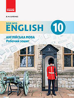 Англійська мова Dive into English 1010 клас Ранок 299637, КОД: 1129668