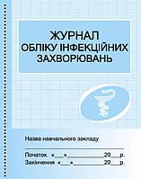 Журнал обліку інфекційних захворювань Ранок 313546, КОД: 1359471