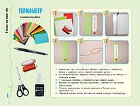 Умілі ручки Дизайн і технологі Ранок 341745, КОД: 1372384