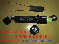 Электрошокеры.  Модели 1101 на запчасти или под восстановление.