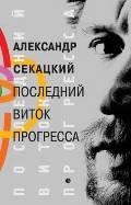 Последний виток прогресса Секацкий Александр