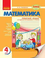 Зошит Математика 4 клас до підр. Богдановича Ранок 230618, КОД: 1129922