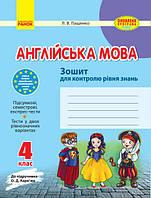 Тетрадь ЗЗ Английски язык 4 класс Укр Ранок 291998, КОД: 1129736