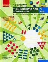 НУШ Я досліджую світ Робочий зошит 1 клас Укр Ранок Т530199У 307738, КОД: 1313306