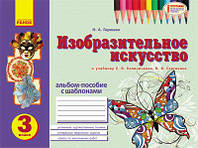 Альбом Учусь Рисовать по изобразительному искусству 3 клас к учебник Калиниченко Е.В., Сергинко В, КОД: 1350755