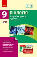 Розробки уроків до підручника Задорожного К.М. Біологія ПК 9 кл. укр + ск   нова програма Уварова, КОД: 1350810