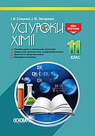 Посібник Усі уроки хімії 11 клас Основа ПХУ005 314784, КОД: 1490107