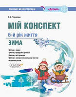 ЗДО Вихователю Мій конспект 6-й рік життя Зима Відповідно до вимог програми Дитина О. С. Тарасова, КОД: 1613639