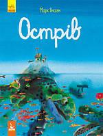 Книга на картоні Острів Кенгуру КН901779У 9786170959959 348193, КОД: 1846252