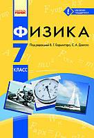 Фізика Для 7 класу ЗНЗ Рос Ранок Т470032Р 236058, КОД: 1313297