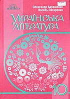 Українська література рівень стандарту 10 клас О. Авраменко, В.Пахаренко, КОД: 1587442