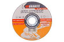 Круг отрезной по металлу Granite 125 х 1 х 22.2 мм 000014623, КОД: 1166673