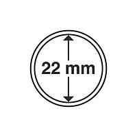 Капсула для монет 22 мм SAFE (Германия), фото 1