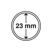 Капсула для монет 23 мм SAFE