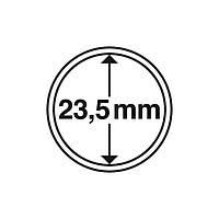 Капсула для монет 23,5 мм SAFE