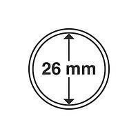 Капсула для монет 26 мм SAFE