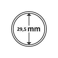 Капсула для монет 29,5 мм SAFE