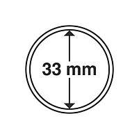 Капсула для монет 33 мм SAFE (Германия), фото 1