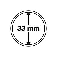 Капсула для монет 33 мм SAFE, фото 1