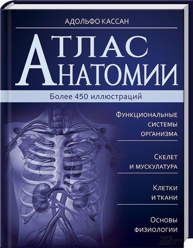Атлас анатомии Адольфо Кассан